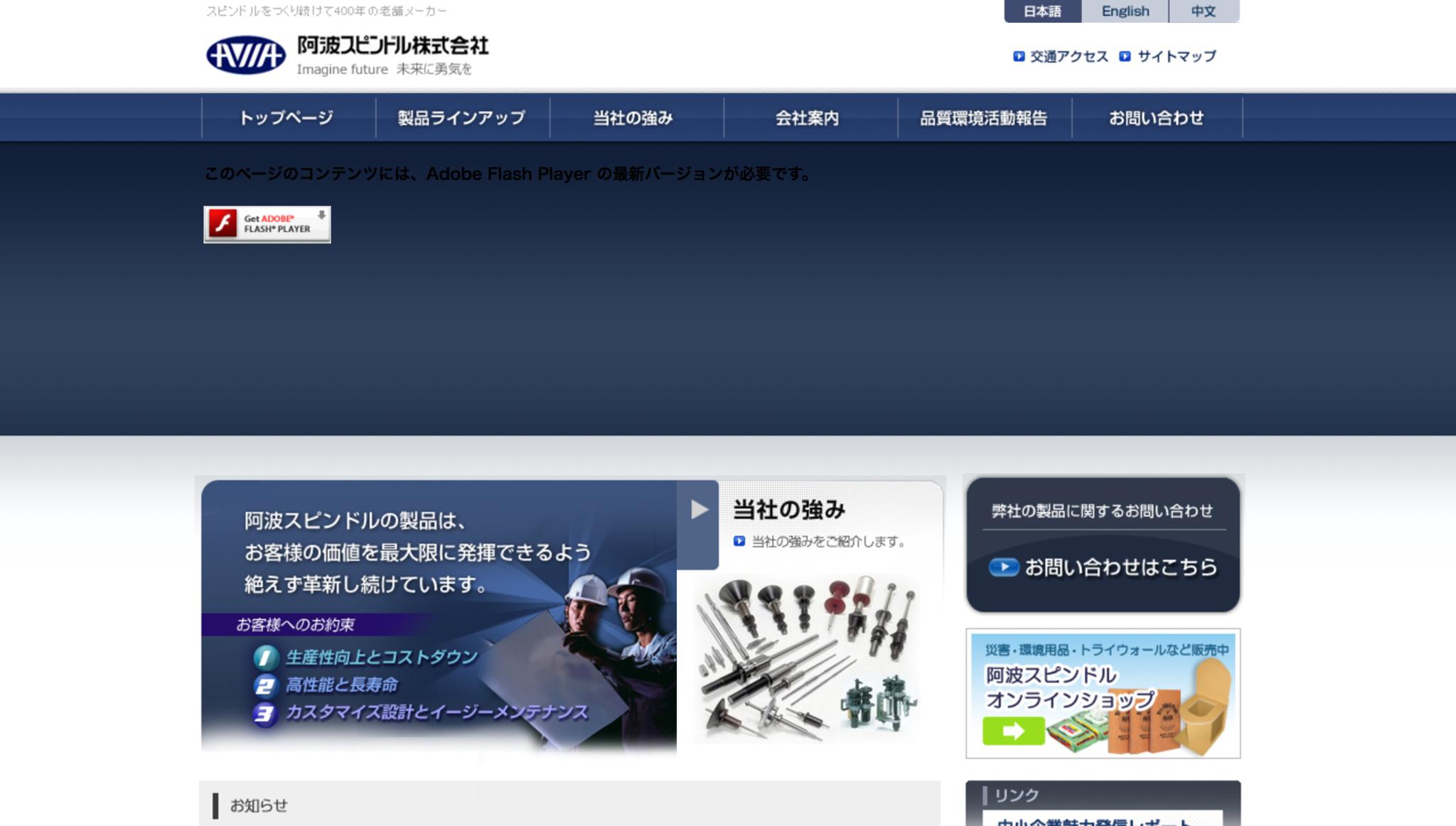 阿波スピンドル株式会社.png