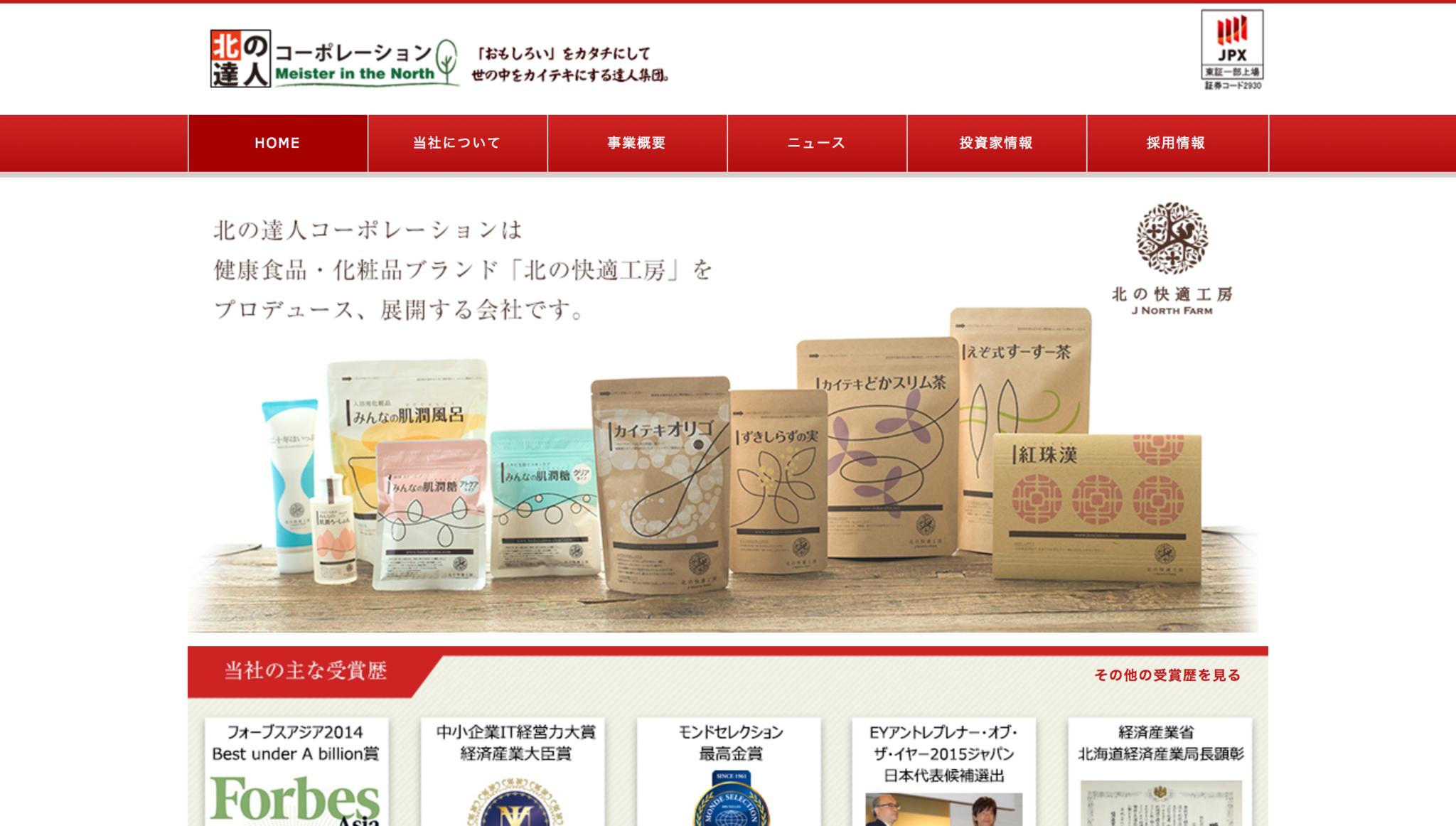 株式会社_北の達人コーポレーション|トップページ.png