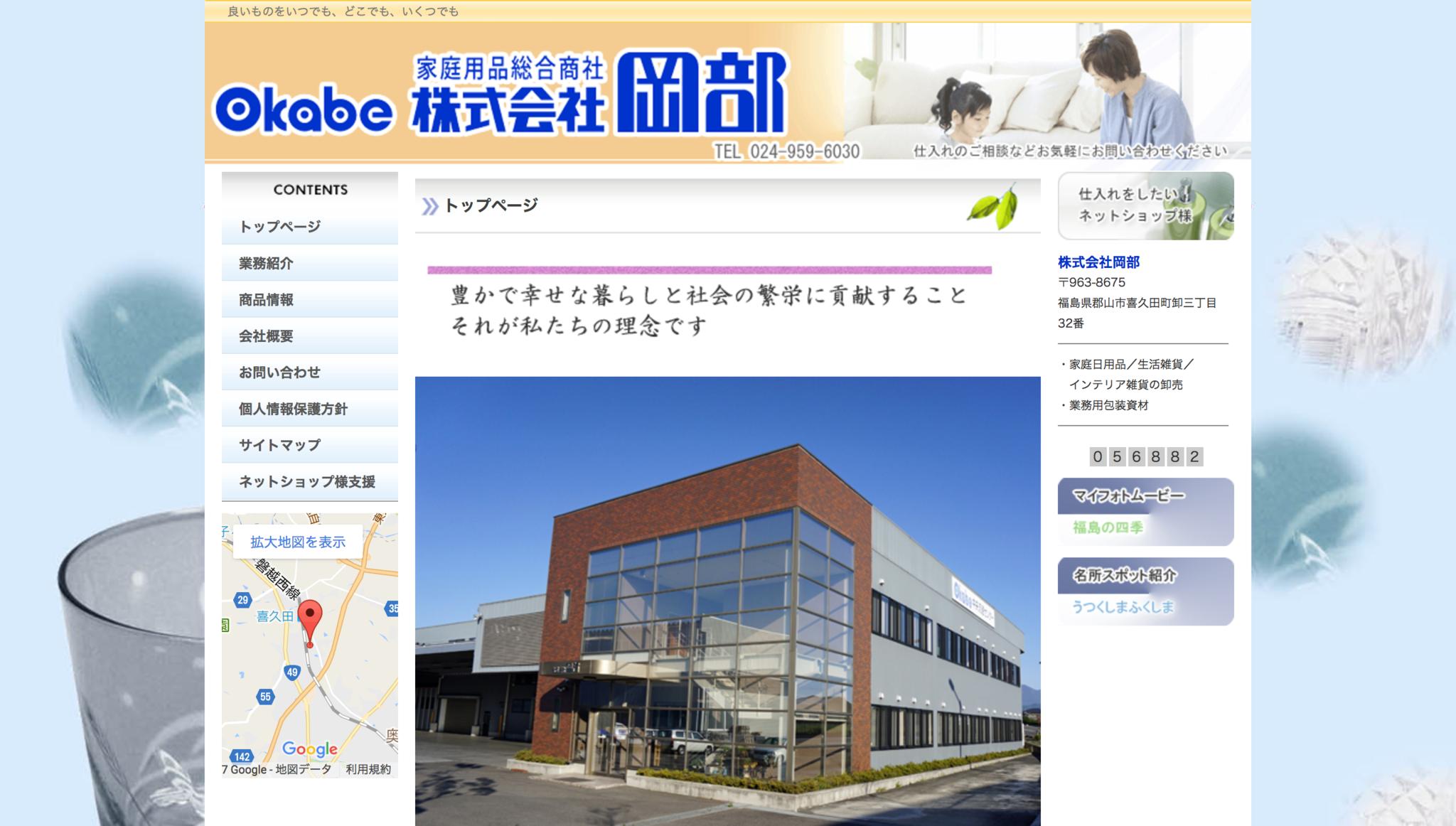 株式会社岡部___トップページ.png