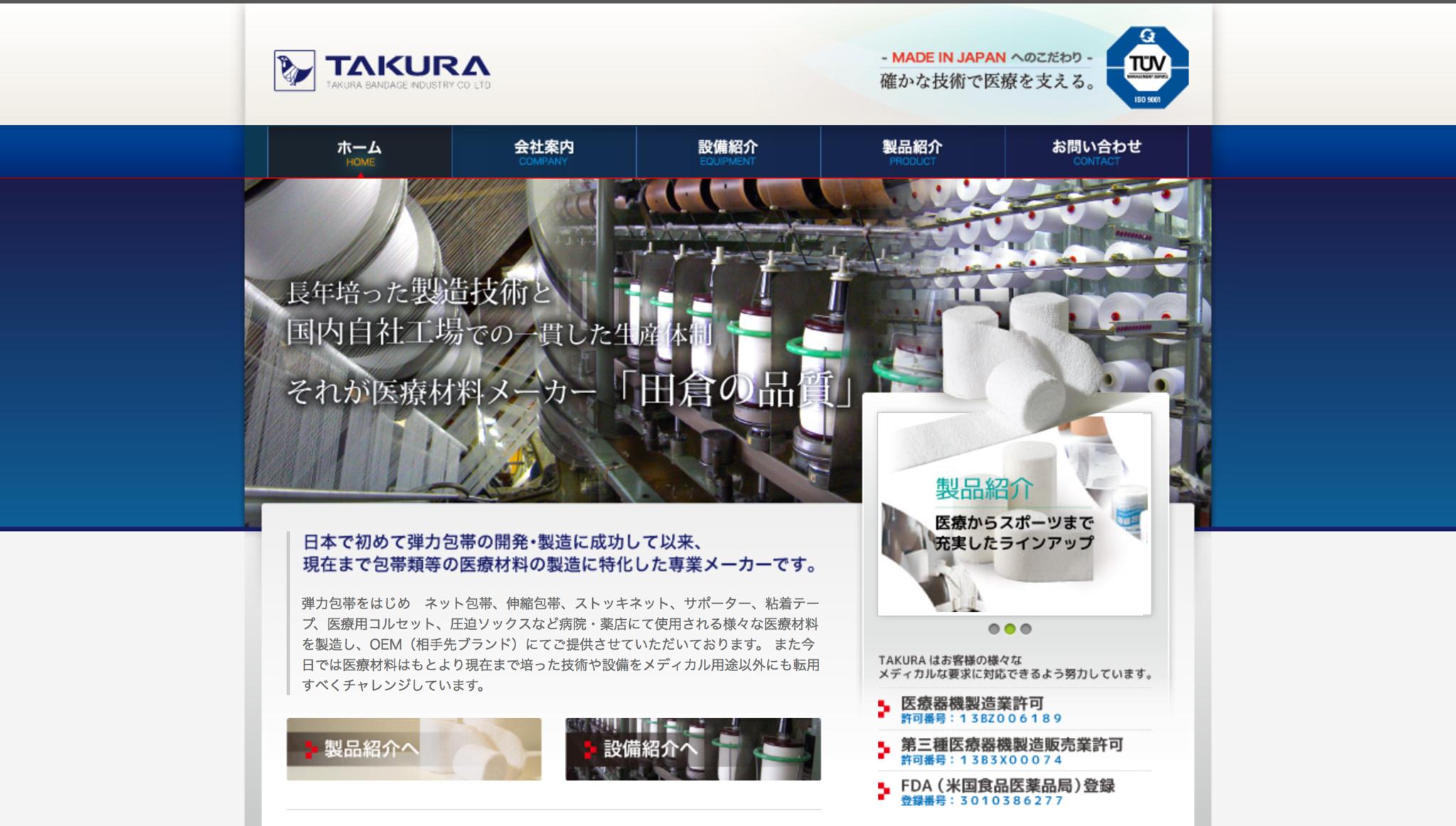 田倉繃帯工業株式会社__確かな技術で医療を支える_.png
