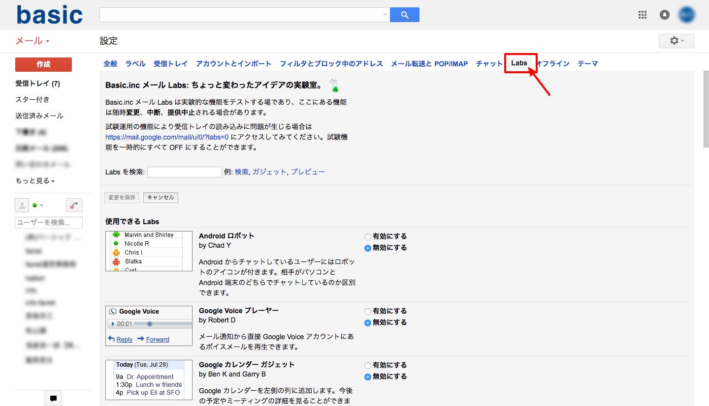 設定___kuriki_basicinc.jp___Basic.inc_メール.png