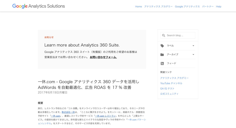 アナリティクス_日本版_公式ブログ.png