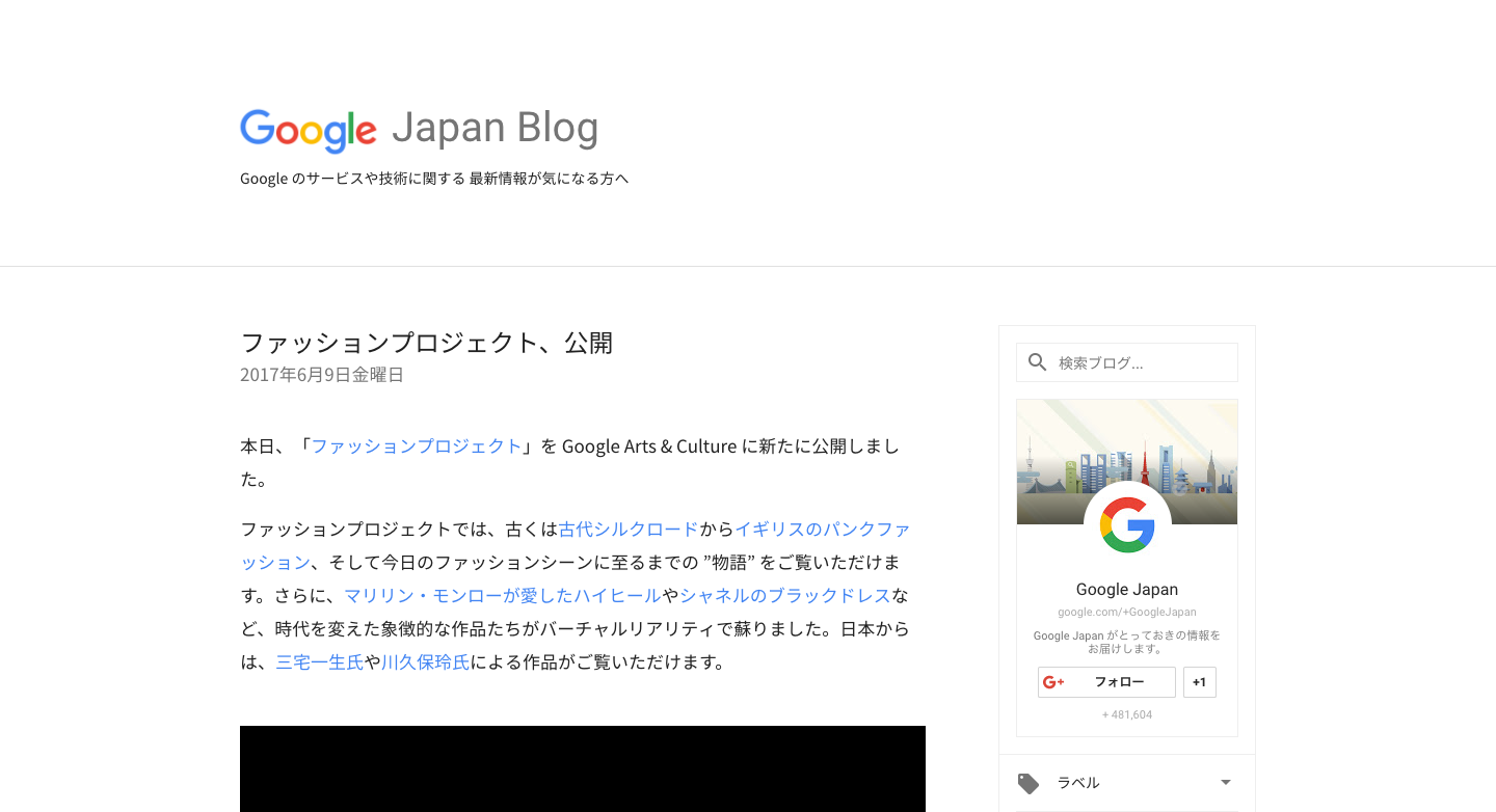 Google_Japan_Blog.png