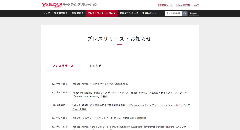 プレスリリース___Yahoo_マーケティングソリューション.png