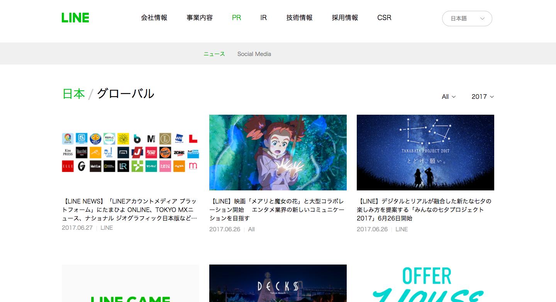 LINE_Corporation___ニュース.png