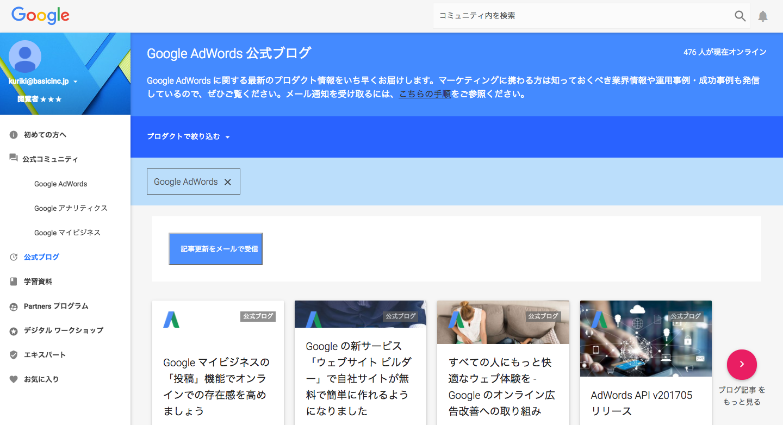 Google_AdWords_公式ブログ.png