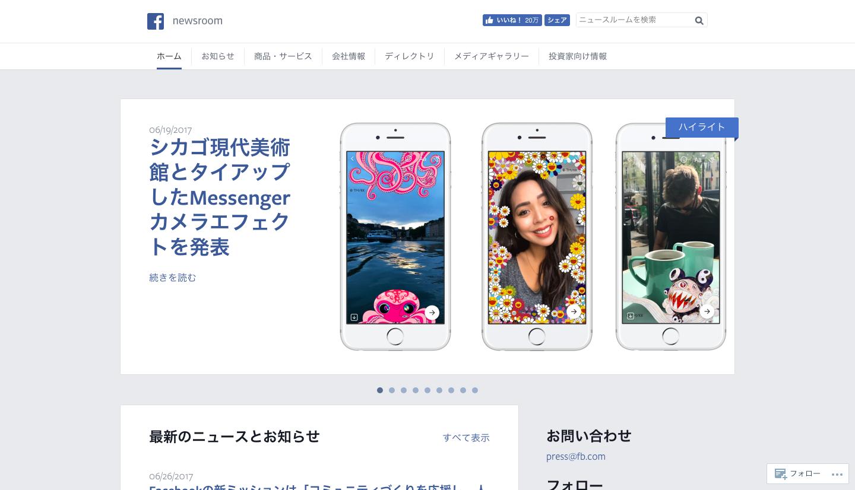 Facebookニュースルーム.png