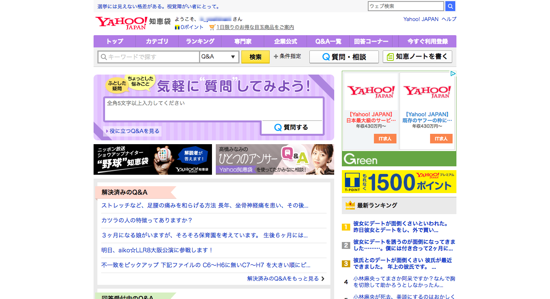 Yahoo_知恵袋___みんなの知恵共有サービス.png
