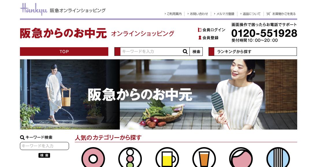 阪急オンライン