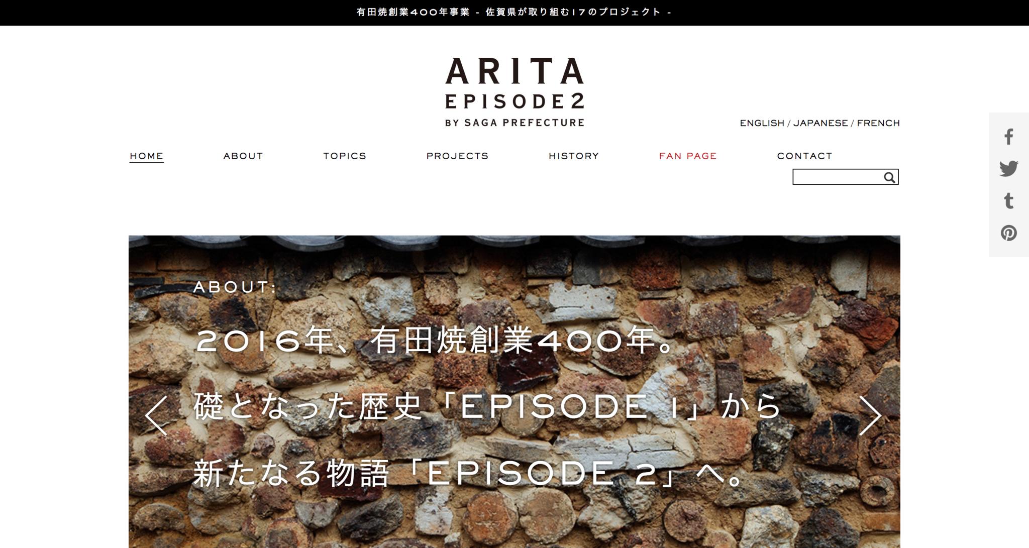 ARITA_EPISODE_2___有田焼400年_新しい時代のはじまり__.png