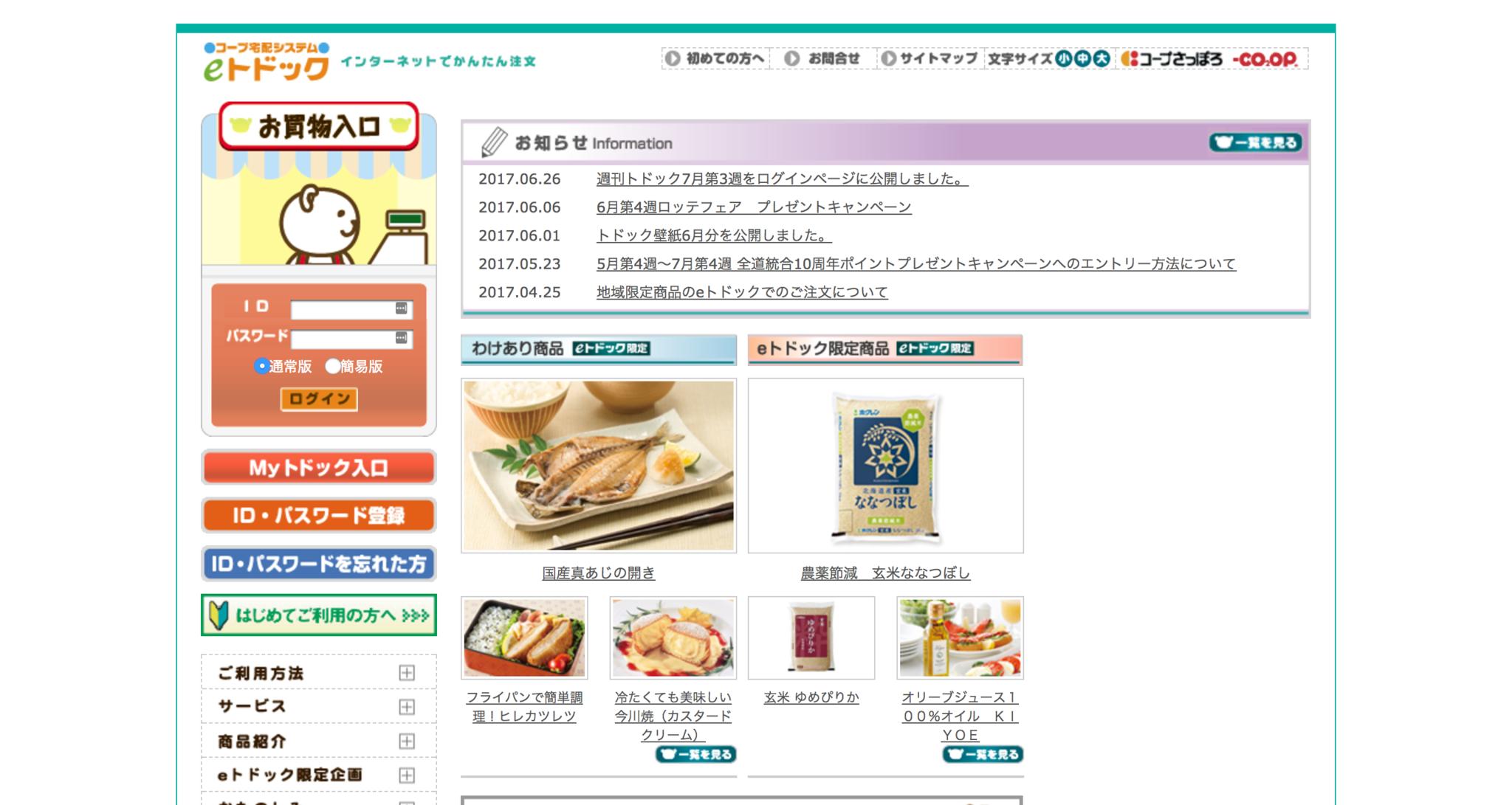 コープ宅配システム_トドック【eトドック】 コープさっぽろ.png