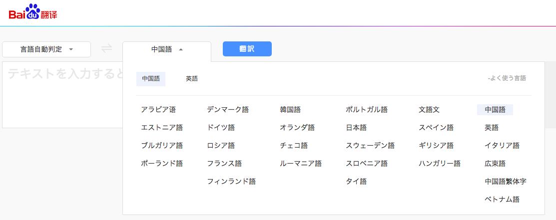 Baiduオンライン翻訳2.png