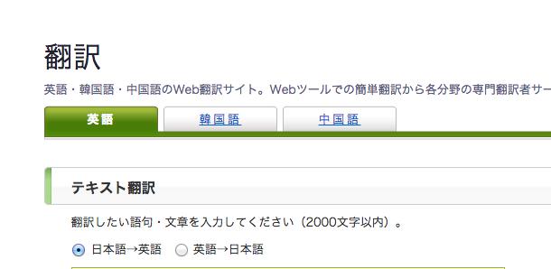 So-net翻訳2.png