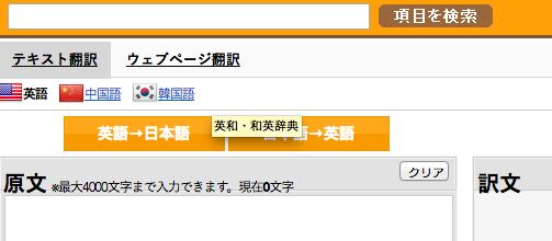 weblio翻訳2.png