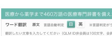 医療翻訳2.png