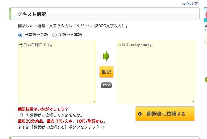 So-net翻訳3.png