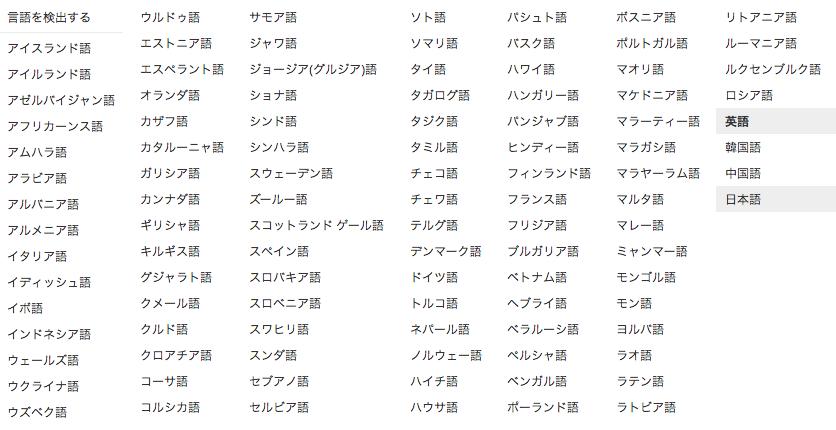 Google翻訳2.png