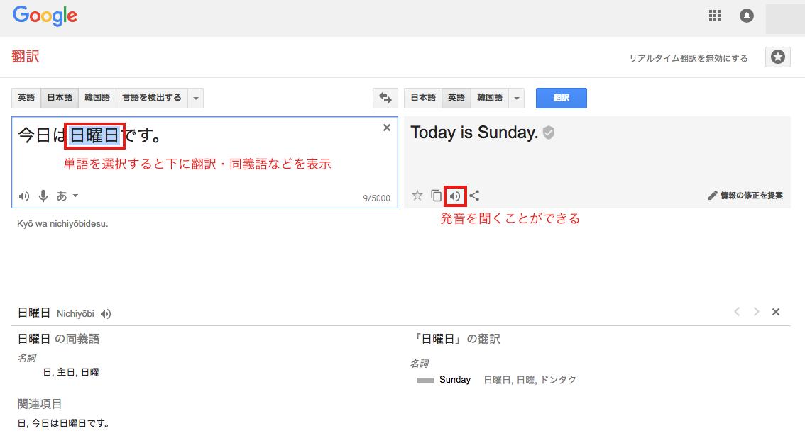 Google翻訳3.png