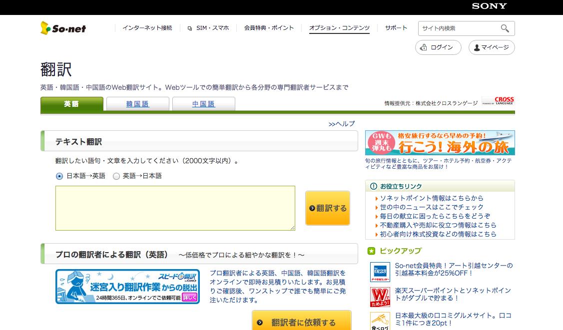 So-net翻訳