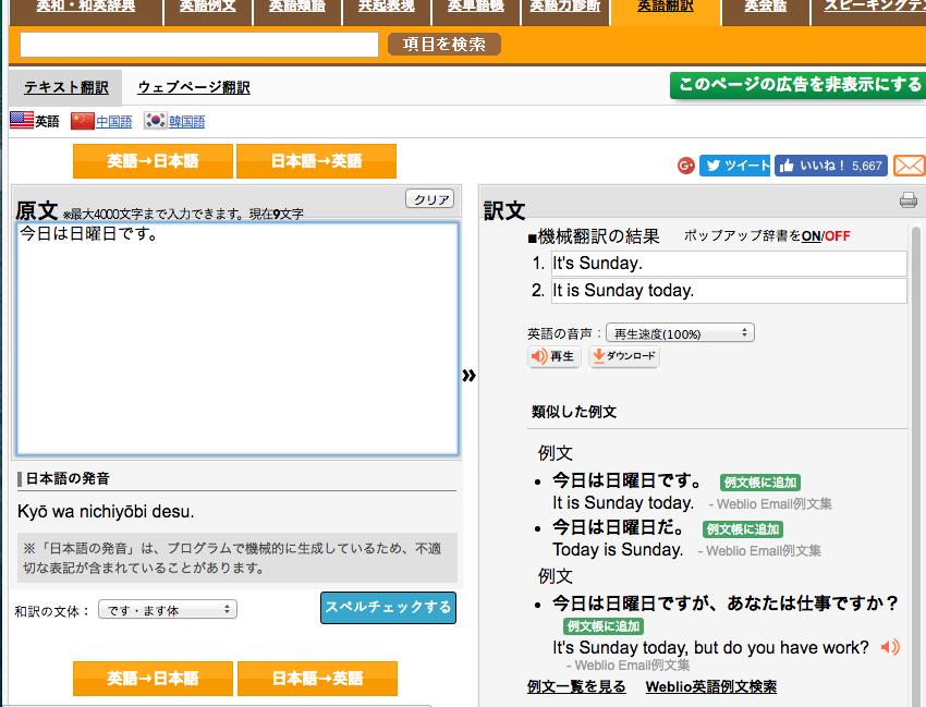 weblio翻訳3.png