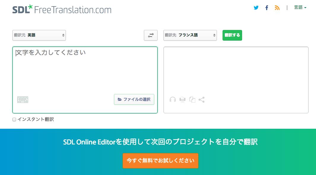 SDL Free Translation