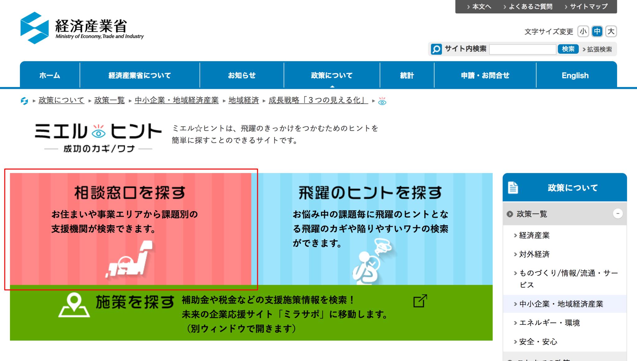 ミエル☆ヒント_飛躍したい人に飛躍のためのヒントを_(METI_経済産業省).png