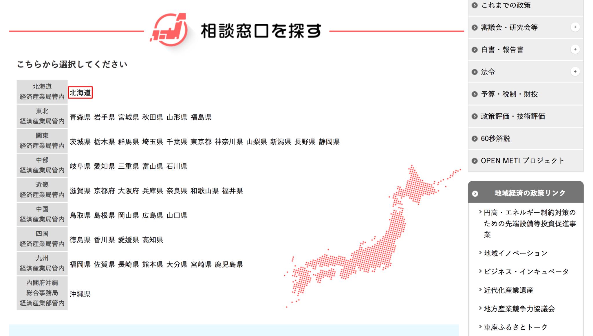 ミエル☆ヒント_飛躍したい人に飛躍のためのヒントを_(METI_経済産業省)_(9).png