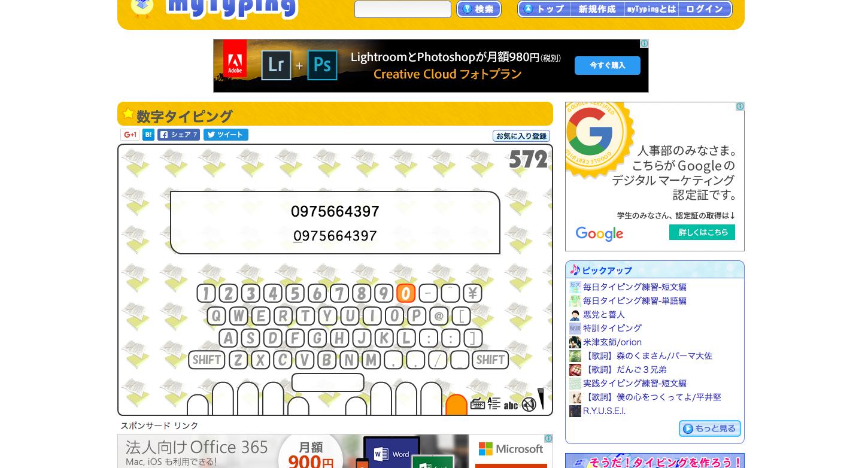 数字タイピング___マイタイピング_【無料タイピング練習サイト】.png