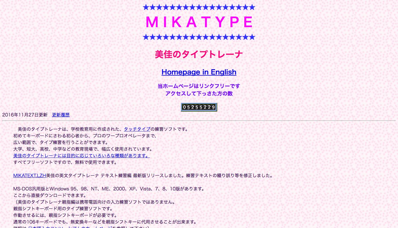 美佳のタイプトレーナのホームページ.png