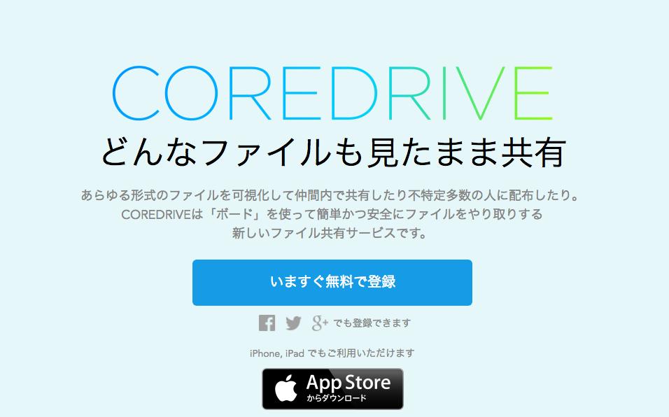 CoreDrive.png