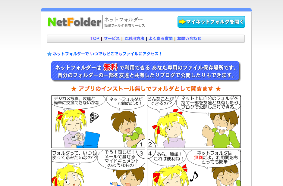 ネットフォルダー.png