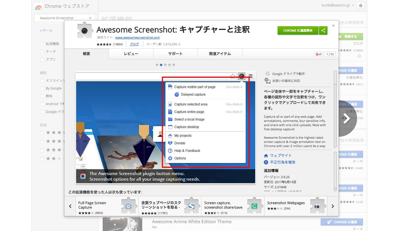 Awesome_Screenshot__キャプチャーと注釈___Chrome_ウェブストア.png