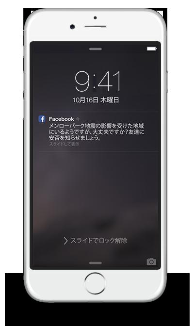 Hero_Phone_1x-screen1-ja.png