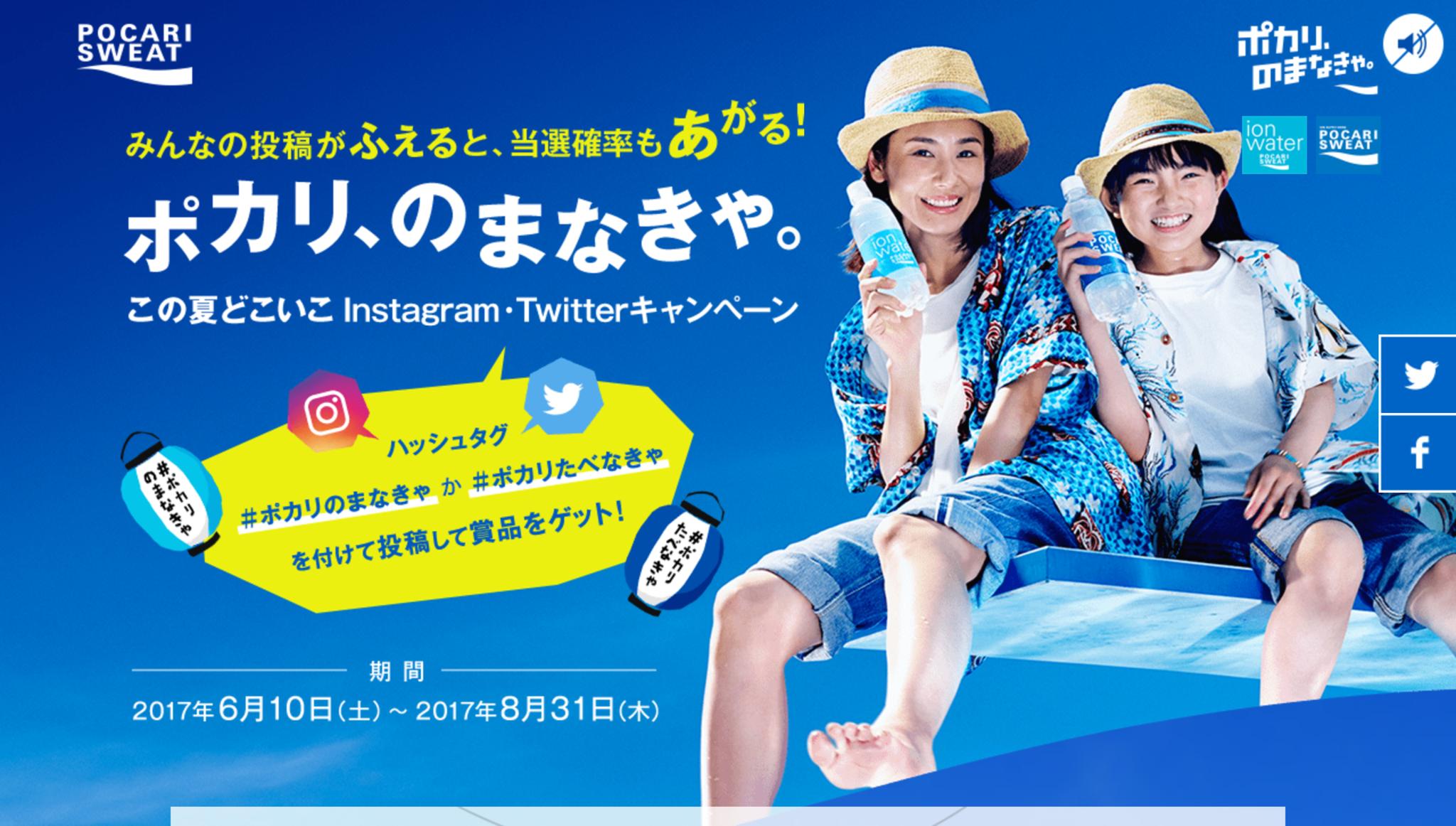 『ポカリ、のまなきゃ。』Instagram__インスタグラム・Twitter__ツイッター__キャンペーン 大塚製薬.png