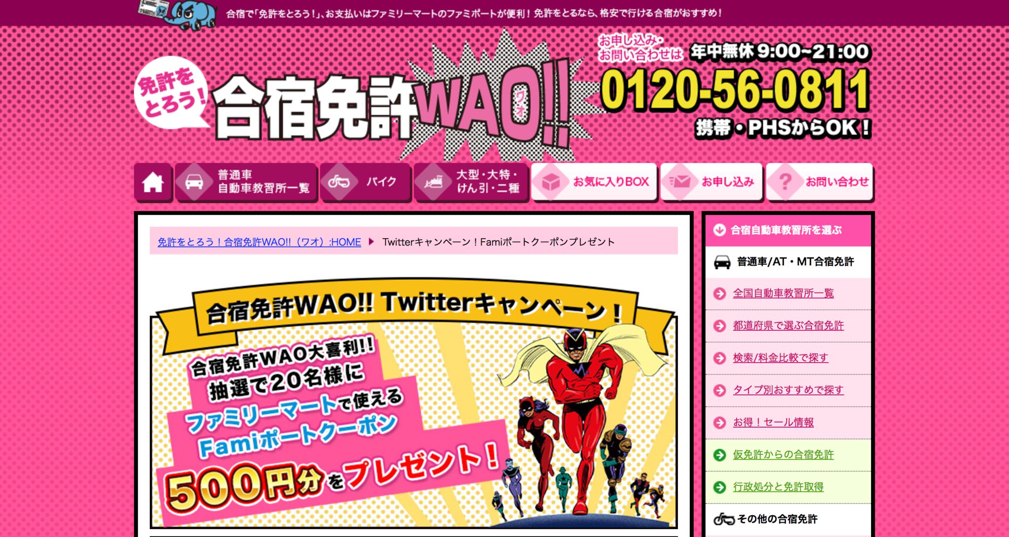 Twitterキャンペーン!Famiポートクーポンプレゼント[免許をとろう!合宿免許WAO__(ワオ)]【スマホ対応】.png