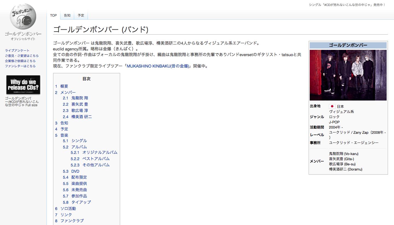 ゴールデンボンバー_Official_WebSite.png