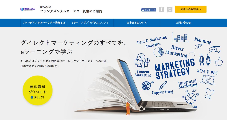 DMA公認ファンダメンタルマーケター資格のご案内.png