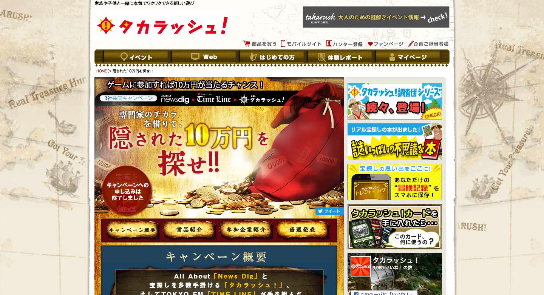 隠された10万円を探せ!!.png