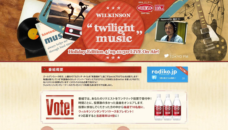 WILKINSON__twilight_music__Holiday_Edition__ウィルキンソン_トワイライト_ミュージック_ホリデーエディション____TOKYO_FM_80.0MHz___島村_仁.png