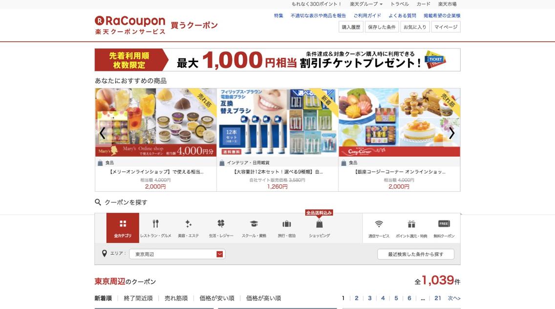 flash-sale_-_5.jpg