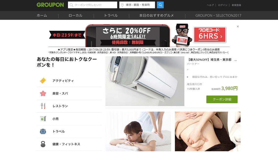 flash-sale_-_4.jpg