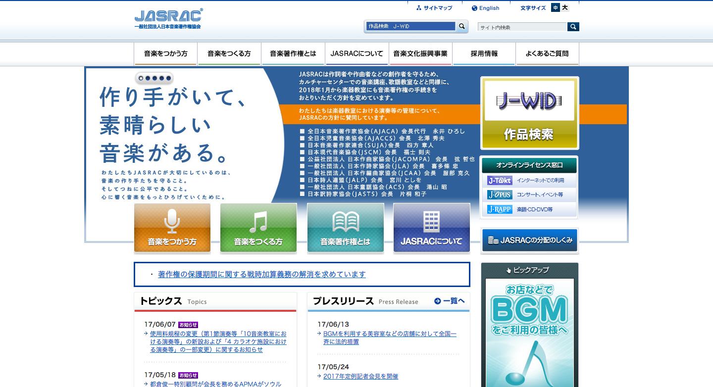 一般社団法人日本音楽著作権協会 JASRAC.png