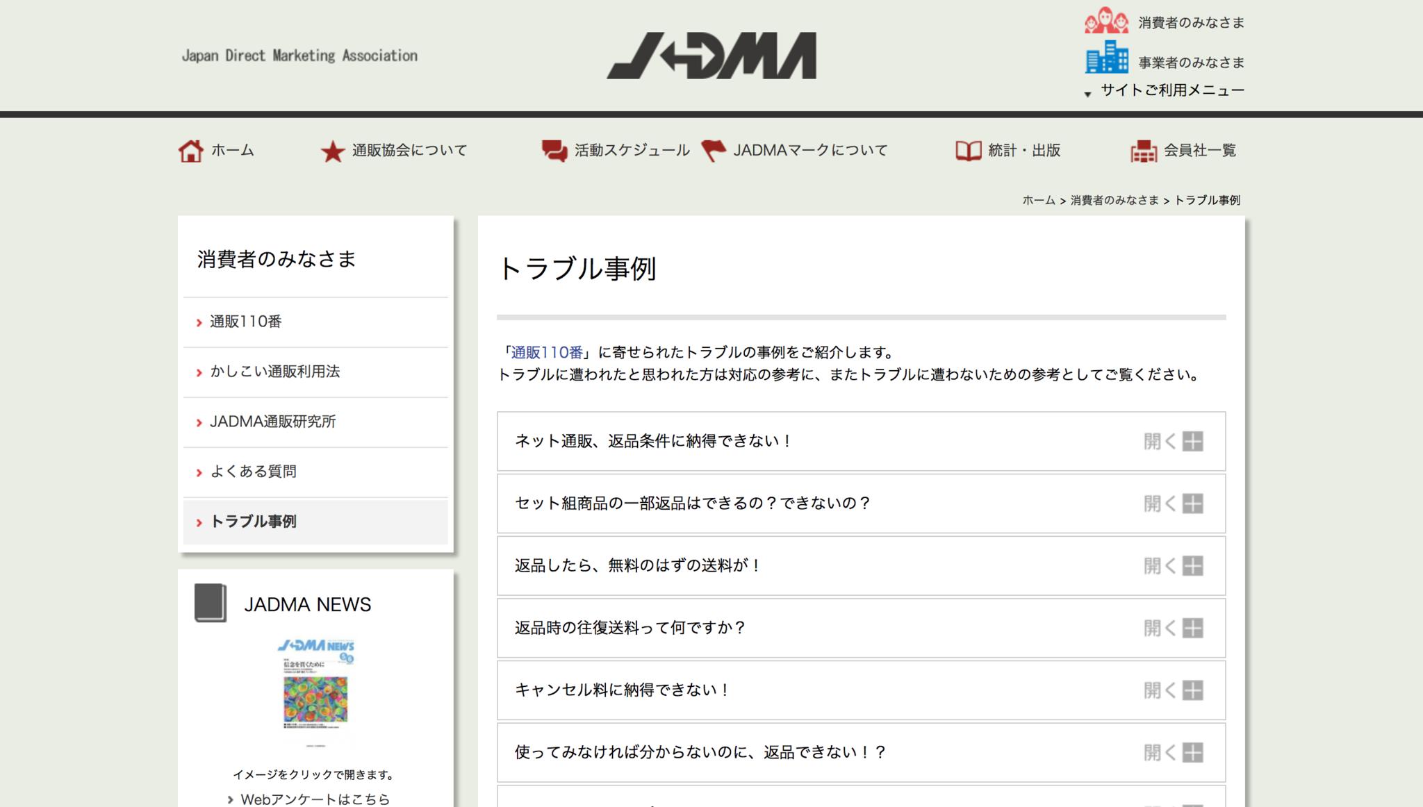 公益社団法人_日本通信販売協会【JADMA(ジャドマ)】.png