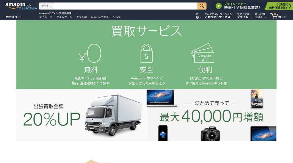 amazon-ecommerce_-_9.jpg