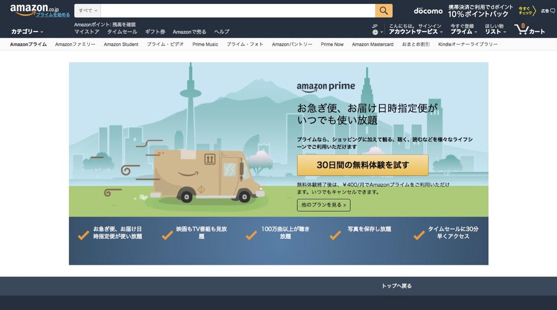 amazon-ecommerce_-_2.jpg