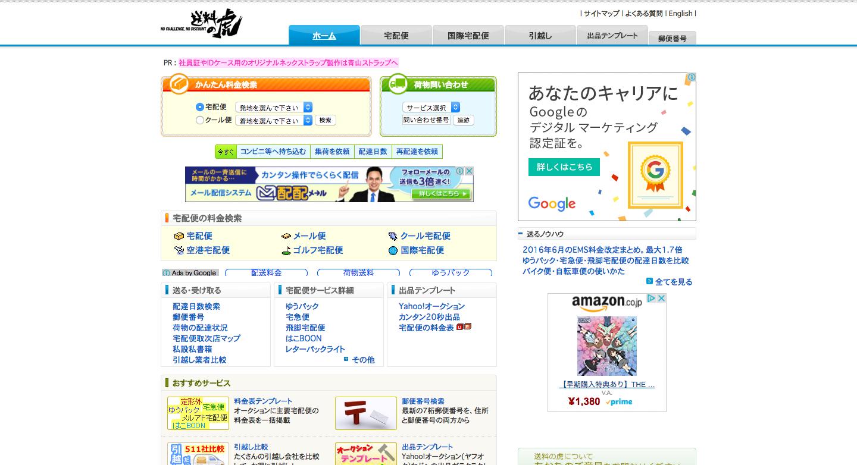 送料の虎___宅配便・郵便・引越しの料金比較.png
