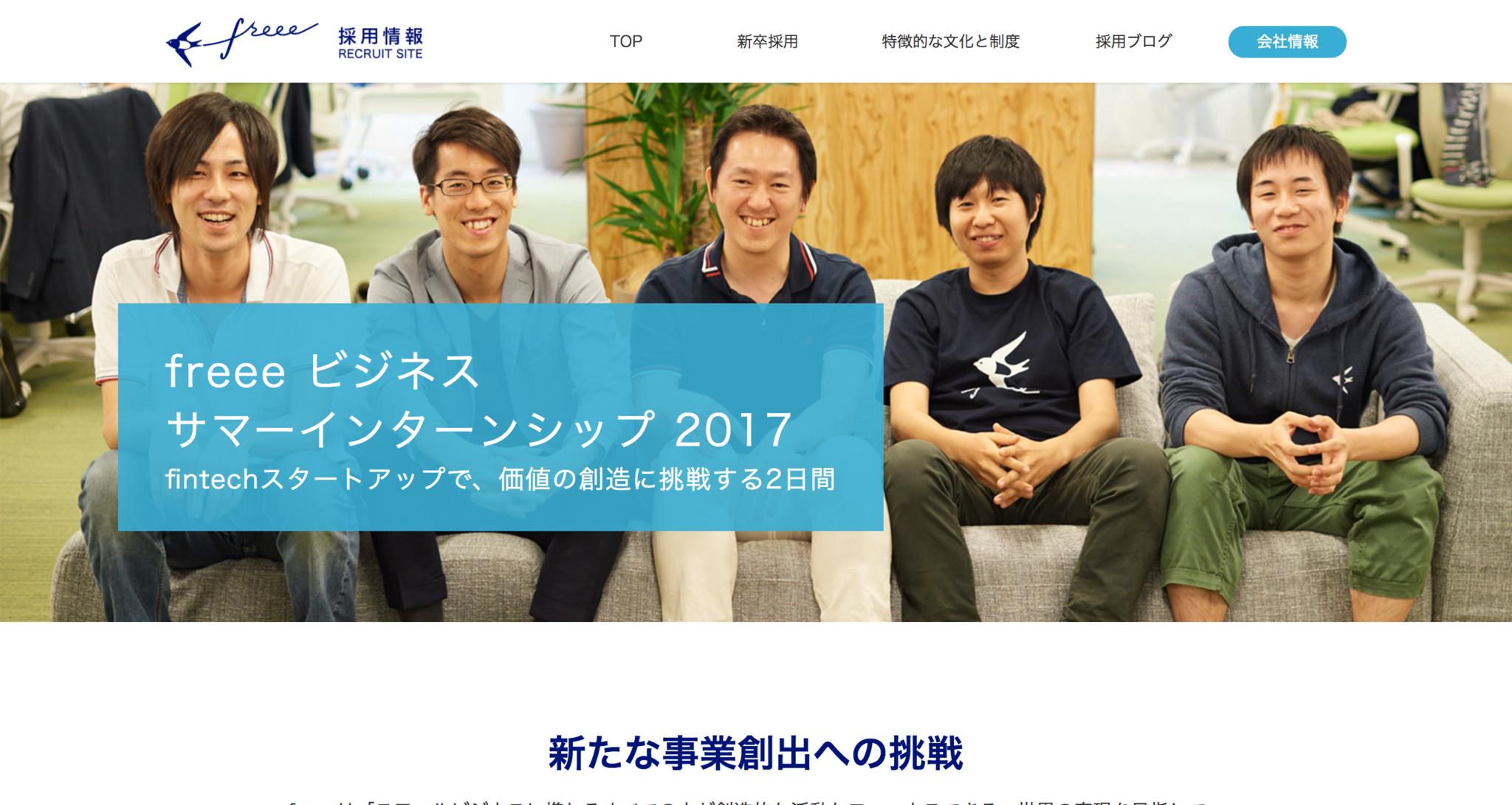 新卒採用_l_2017ビジネス職サマーインターン___freee株式会社_採用情報.png