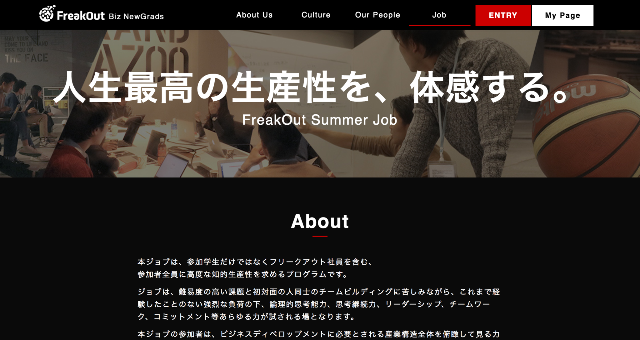FreakOut_Biz_NewGrads_フリークアウト_ビジネス職新卒採用サイト_»_Job.png