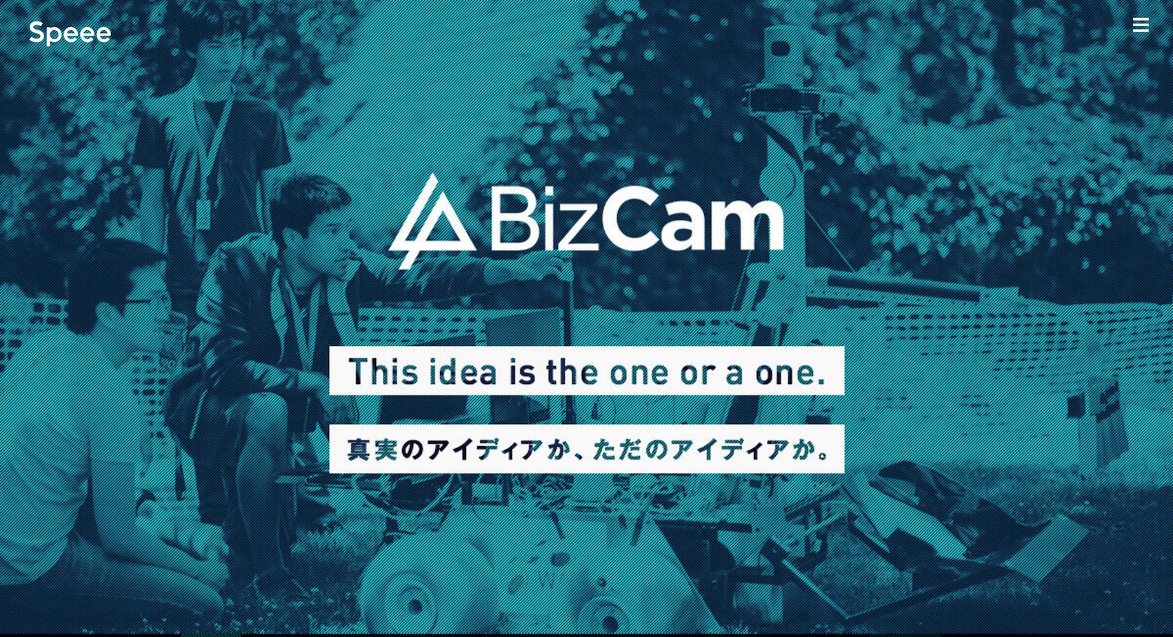 BizCam___Speee_新卒対象_新規事業立案インターン.png