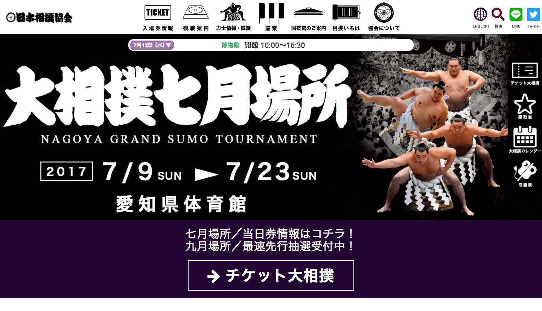 日本相撲協会公式サイト.png